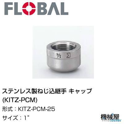 ◆キャップ(KITZ-PCM) ◆1 KITZ-PCM-25◆フローバル 04104575 ステンレス製ねじ込継手 FLOBAL/つぎて/ステンレス配管/配管/部品/機
