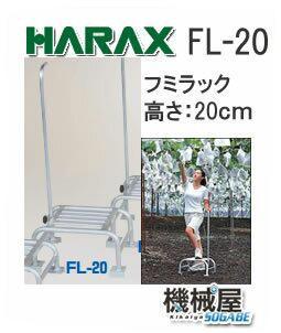 アルミ製踏み台 高さ20cm■ハラックス FL-20 フミラック ぶどう農園 踏台 持ち運び便利 代引不可