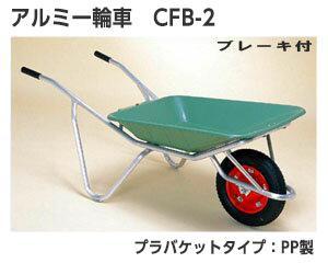 ハラックス ◆CFB-2 アルミ一輪車 エアータイヤ◆プラバケット ブレーキ付◆ アルミ製 アルミ製/機械屋/HARAX/運搬車・アルミ製・