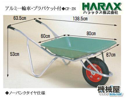 ハラックス ◆CF-2N アルミ一輪車◆プラバケット付 ノーパンクタイヤ◆ アルミ製 アルミ製/機械屋/HARAX/ハウスカー・アルミ製・農