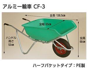 ハラックス ◆CF-3 アルミ一輪車 ◆ハーフバケットタイプ エアータイヤ◆ アルミ製 アルミ製/機械屋/HARAX/送料無料・ハウスカー・