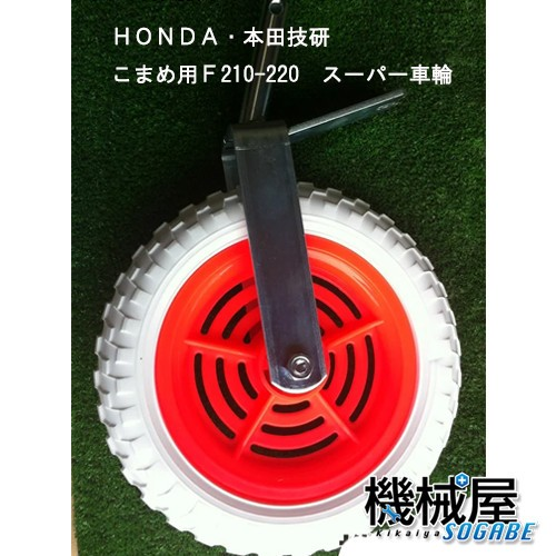 ■スーパー車輪 ホンダF220-210 こまめ用 本田技研 HODNA 耕運機 コマメ 家庭菜園 ガーデニング 10545 移動用車輪