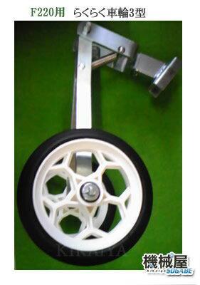 ■らくらく車輪3型・ホンダF220用 こまめ用 本田技研 HODNA 耕運機 コマメ 家庭菜園 ガーデニング 11539 移動用車輪