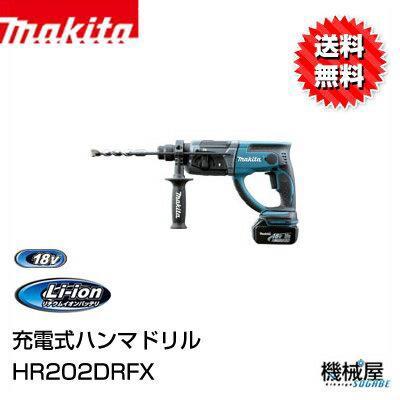 ■マキタ 充電式ハンマドリル HR202DRFX・18V バッテリ2本・充電付 ビット別売 Makita makita 送料無料 工事現場 建設作業 木工