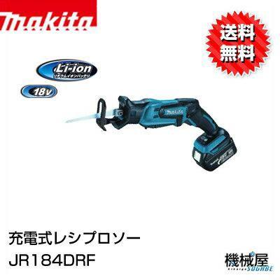 ■マキタ 充電式レシプロソー JR184DRF 18V◆バッテリ・充電器・ケース付  Makita makita 送料無料 切断 剥離 研磨 先端工具