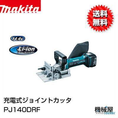 ■マキタ 充電式ジョイントカッタ PJ140DRF バッテリ・充電器・ケース付 Makita makita 送料無料 切断 剥離 研磨 先端工具