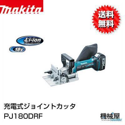 ■マキタ 充電式ジョイントカッタ J180DRF バッテリ・充電器・ケース付 18V Makita makita 送料無料 切断 剥離 研磨 先端工