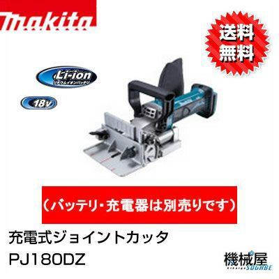 ■マキタ 充電式ジョイントカッタ PJ180DZ バッテリー・充電器・ケース別売 18V Makita makita 送料無料 切断 剥離 研磨 先