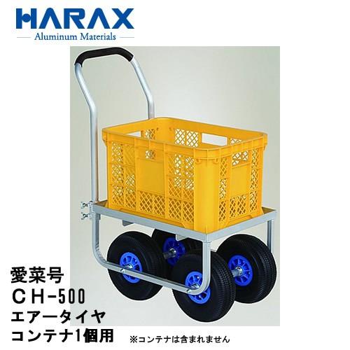 ■ハラックス CH-500(エアータイヤ)愛菜号 運搬車 コンテナ1個用 アルミ製 機械屋/HARAX/ハウスカー・農業・家庭菜園・収穫作業・