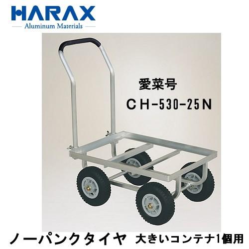 ■ハラックス CH-530-25N 愛菜号 大きいコンテナ1個用 ノーパンクタイヤ アルミ製 機械屋/HARAX/ハウスカー・アルミ製・農業・家庭