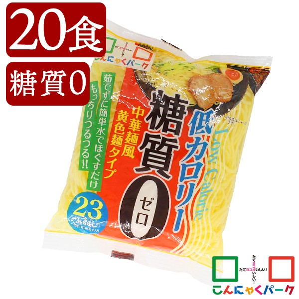 ヨコオデイリーフーズ 糖質0中華麺風黄色麺タイプ こんにゃく麺 蒟蒻 群馬県産 低カロリー (180g*20食入) 糖質0麺 糖質ゼロ麺