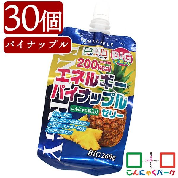 【送料無料】 ヨコオデイリーフーズ BIG 飲むエネルギーゼリー パイナップル こんにゃくゼリー ゼリー飲料 群馬県産 (260g*30個入)