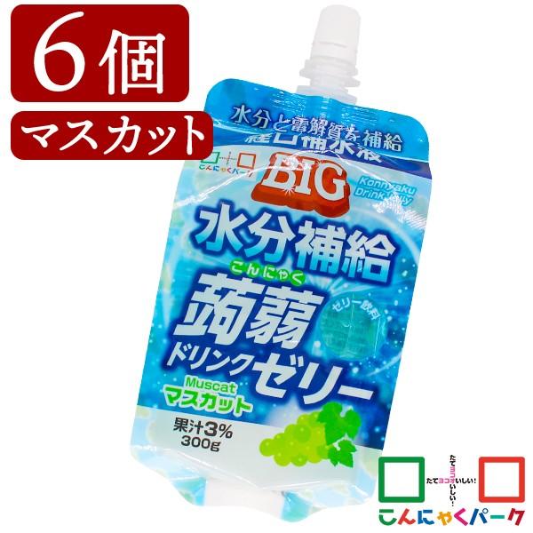 ヨコオデイリーフーズ BIG水分補給蒟蒻ドリンクゼリー マスカット こんにゃくゼリー ゼリー飲料 蒟蒻 群馬県産 果汁3% 大容量 (300g*6個