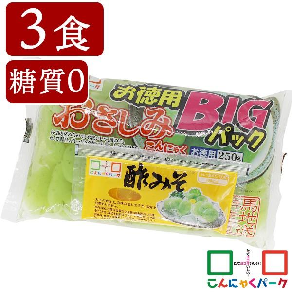 ヨコオデイリーフーズ お徳用BIGパックおさしみこんにゃく 蒟蒻 群馬県産 酢味噌付き 大容量 (250g*3袋)