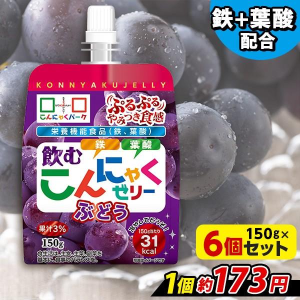 ヨコオデイリーフーズ BIG 飲む蒟蒻ゼリー ぶどう こんにゃくゼリー ゼリー飲料 蒟蒻 群馬県産 果汁3% 大容量 (260g*6個入)