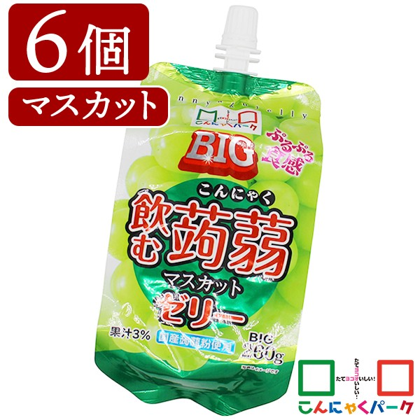 ヨコオデイリーフーズ BIG 飲む蒟蒻ゼリー マスカット こんにゃくゼリー ゼリー飲料 蒟蒻 群馬県産 果汁3% 大容量 (260g*6個入)