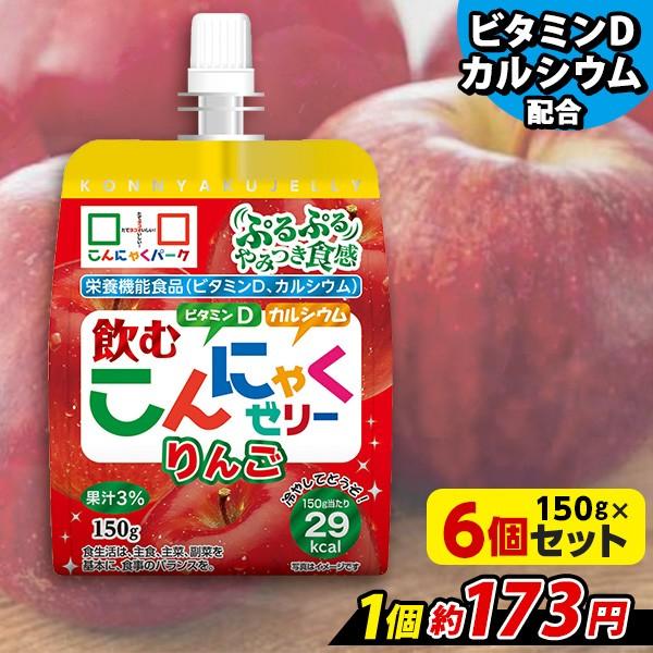 ヨコオデイリーフーズ BIG 飲む蒟蒻ゼリー りんご こんにゃくゼリー ゼリー飲料 蒟蒻 群馬県産 果汁4% 大容量 (260g*6個入)