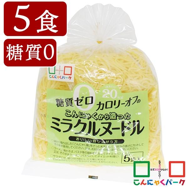 こんにゃく麺 ダイエット ヨコオデイリーフーズ 糖質0 カロリーオフ こんにゃくから造ったミラクルヌードル 群馬県産 (150g*5食入*1袋)