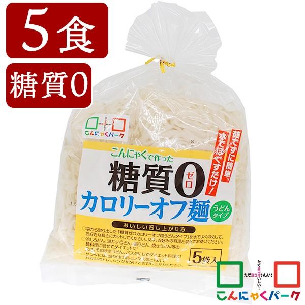 こんにゃく麺 ダイエット ヨコオデイリーフーズ 糖質0 カロリーオフ麺 うどんタイプ うどん麺 群馬県産 (140g*5食入*1袋) 糖質0麺 糖質ゼ