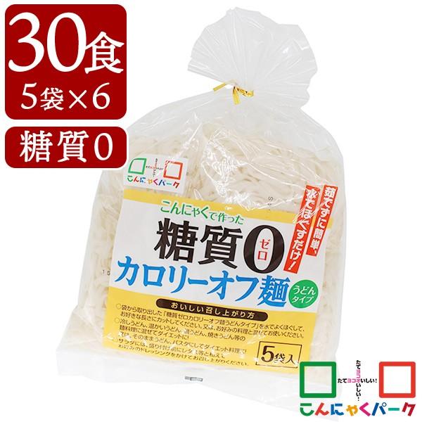 こんにゃく麺 ダイエット ヨコオデイリーフーズ 糖質0 カロリーオフ麺 うどんタイプ うどん麺 群馬県産 (140g*5食入*6袋/30食入)