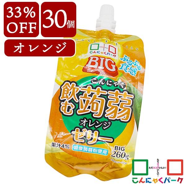 【数量限定】【33%OFF】ヨコオデイリーフーズ BIG 飲む蒟蒻ゼリー オレンジ こんにゃくゼリー ゼリー飲料 群馬県 大容量 (260g*30個入)