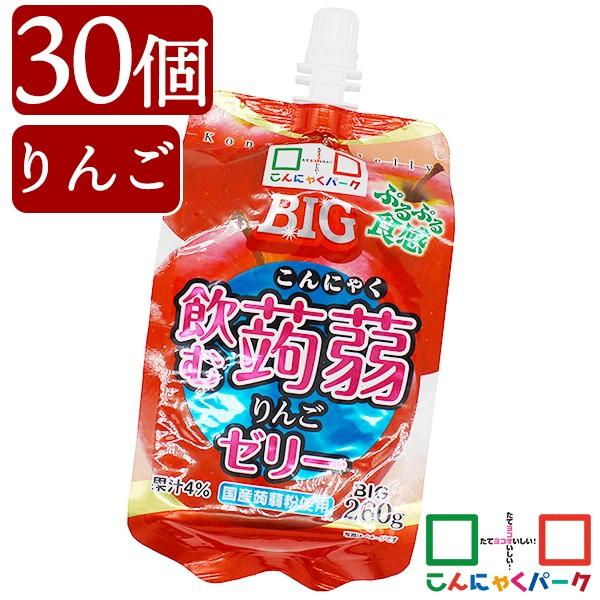 【送料無料】ヨコオデイリーフーズ BIG 飲む蒟蒻ゼリー りんご こんにゃくゼリー ゼリー飲料 蒟蒻 群馬 大容量 (260g*30個入)