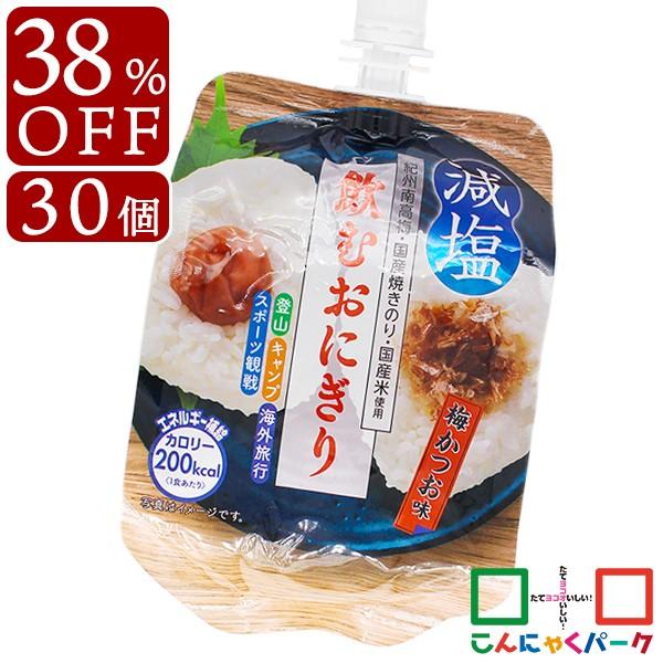 【38%OFF】【数量限定】【送料無料】 飲むおにぎり ヨコオデイリーフーズ 減塩 梅かつお味 栄養補給 保存食 惣菜(130g*30個入)