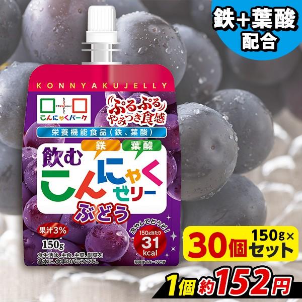 【数量限定】【33%OFF】ヨコオデイリーフーズ BIG 飲む蒟蒻ゼリー ぶどう こんにゃくゼリー ゼリー飲料 蒟蒻 群馬県産 果汁4% 大容量 (26