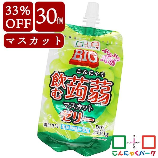 【30個セット】【33%OFF】ヨコオデイリーフーズ BIG 飲む蒟蒻ゼリー マスカット こんにゃくゼリー ゼリー飲料 蒟蒻 群馬県産 果汁3% 大容