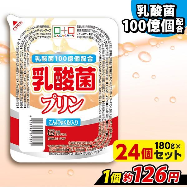【送料無料】 ヨコオデイリーフーズ こんにゃくプリン まとめ買い 乳酸菌プリンBIG 蒟蒻 群馬県産 大容量(280g*36個*1箱)