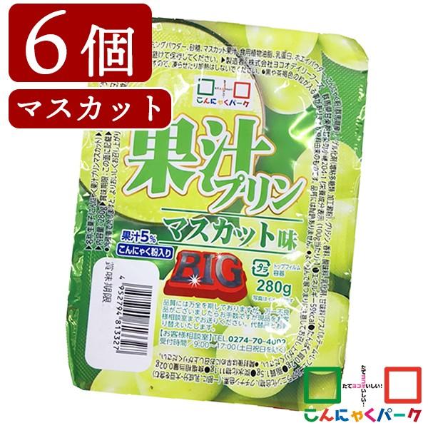 ヨコオデイリーフーズ こんにゃくプリン まとめ買い 果汁プリンマスカット味BIG 蒟蒻 群馬県産 大容量(280g*6個)