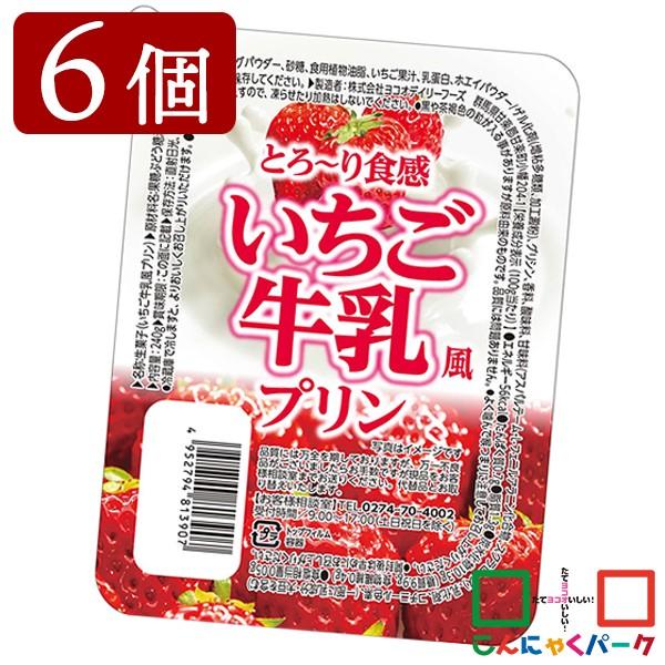 プリン まとめ買い ヨコオデイリーフーズ とろ〜り食感 いちご牛乳風プリン 群馬県産 大容量 (240g*6個入)