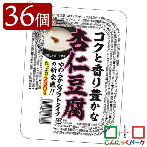 【送料無料】 杏仁豆腐 まとめ買い ヨコオデイリーフーズ 群馬県産 新食感 大容量 デザート豆腐 (230g*36個入)