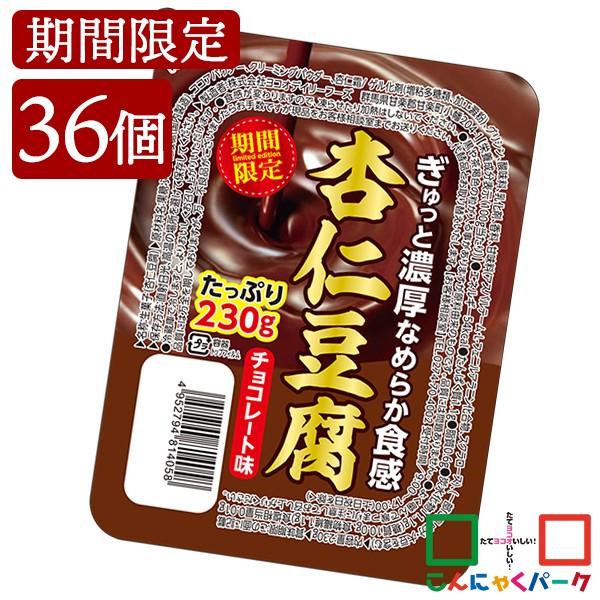 【4月〜5月の期間限定販売!】 杏仁豆腐 チョコレート味 ヨコオデイリーフーズ 群馬県産 新食感 大容量 デザート豆腐 (230g*36個入)