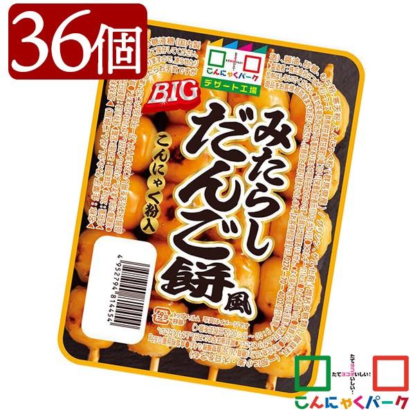 みたらしだんご餅風 BIG まとめ買い ヨコオデイリーフーズ 群馬県産 大容量 デザート スイーツ (260g*36個入)