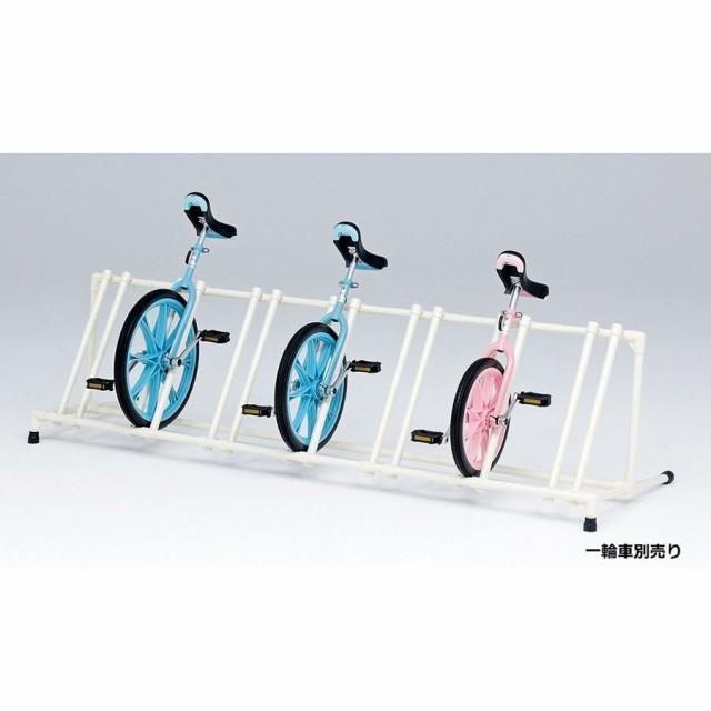 【代引不可】一輪車ラックYZ7 T-2857<トーエイライト>