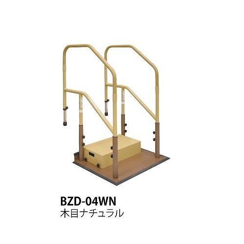 たよレールdan ハイタイプ両手すり踏み台付 木目ナチュラル BZD-04WN 040-3864<マツ六>