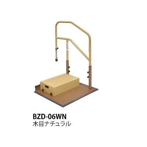 たよレールdan ロータイプ片手すり踏み台付 木目ナチュラル BZD-06WN 040-3866<マツ六>