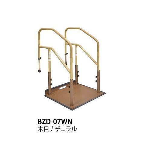たよレールdan ロータイプ両手すり踏み台無 木目ナチュラル BZD-07WN 040-3867<マツ六>