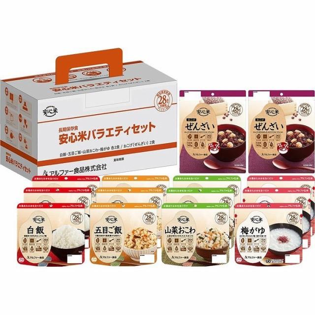 安心米バラエティセット 9946<アルファー食品>