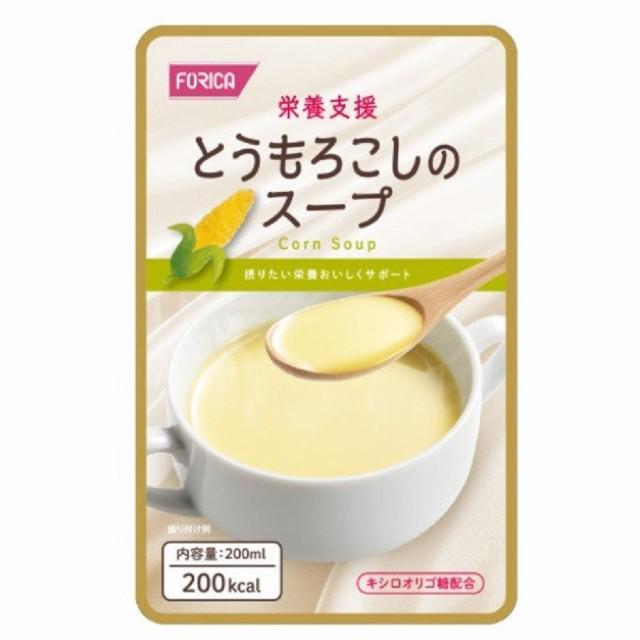 栄養支援 とうもろこしのスープ/569181 200mL<ホリカフーズ>