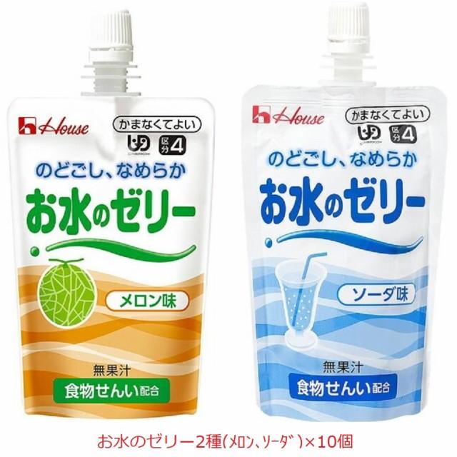 【セット販売】お水のゼリー2種()×10個<ハウス食品>