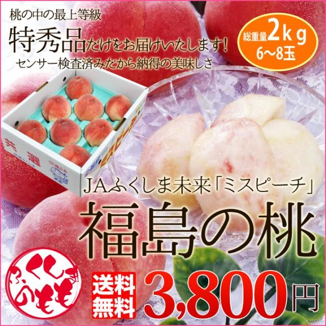 桃 送料無料 福島のもも 特秀 約2kg 6〜8玉 糖度12度以上 お中元や残暑見舞いお盆のお供えにも 果物 フルーツ