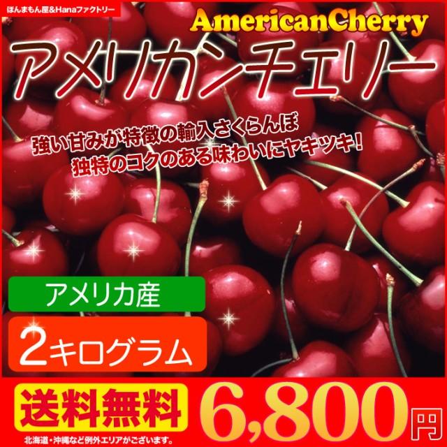 アメリカンチェリー 2kg 送料無料 アメリカ産 さくらんぼ 大粒