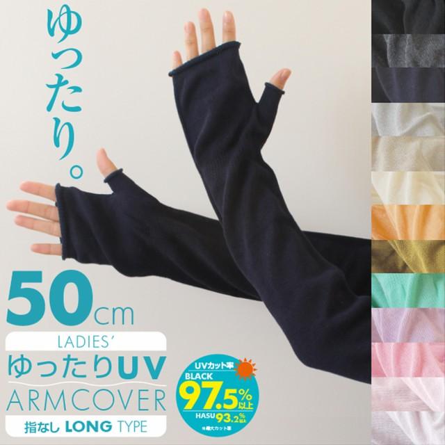 送料無料 日本製 着脱らくらく アームカバー UV ゆったり UVカット 涼しい レディース ロング 手袋 指なし スマホ 吸水 速乾 冷房対策 50
