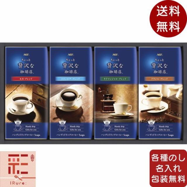 【 送料無料 】 ギフト gift 贈り物 プレゼント お返し ドリップコーヒー AGF ちょっと贅沢な珈琲店ドリップコーヒーギフト ZD-20J / ソ