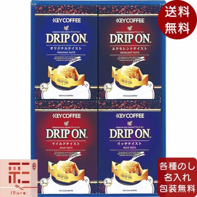 【 送料無料 】 ギフト gift 贈り物 プレゼント お返し ドリップコーヒー キーコーヒー ドリップオンギフト CAG-20N / ソフトドリンク 飲