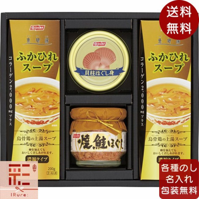ギフト 出産祝い 内祝い 誕生日プレゼント 出産内祝い スープ ニッスイ 缶詰・びん詰・ふかひれスープセット KBS-20C / グルメ 食品