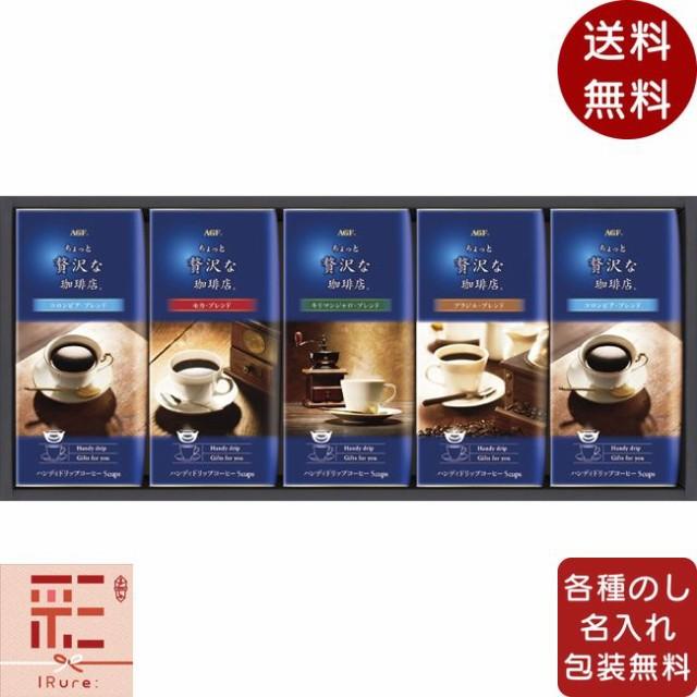 【 送料無料 】 ギフト gift 贈り物 プレゼント お返し ドリップコーヒー AGF ちょっと贅沢な珈琲店ドリップコーヒーギフト ZD-25J / ソ