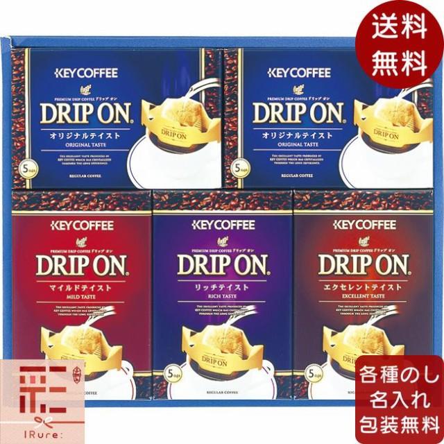 【 送料無料 】 ギフト gift 贈り物 プレゼント お返し ドリップコーヒー キーコーヒー ドリップオンギフト CAG-25N / ソフトドリンク 飲